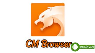 تحميل اسرع متصفح CM Browser على هواتف الاندرويد