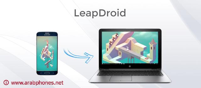 برنامج LeapDroid: