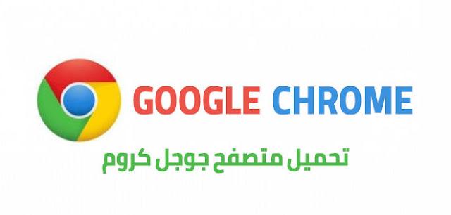 تحميل متصفح جوجل كروم عربي للكمبيوتر اخر اصدار 2021  مجانا
