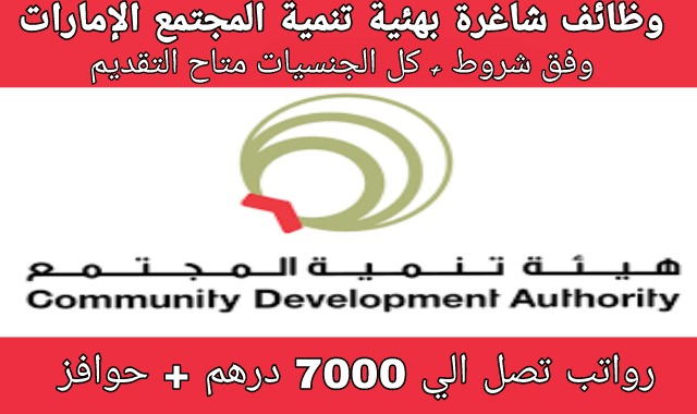هيئة تنمية المجتمع دبي تعلن عن وظائف شاغرة