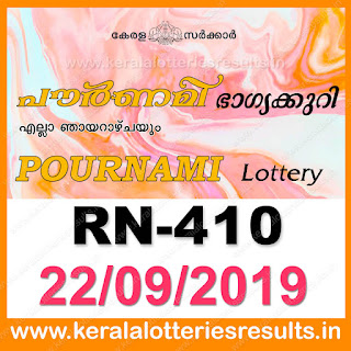 "Keralalotteriesresults.in, ""kerala lottery result 22 9 2019 pournami RN 410"" 22st September 2019 Result, kerala lottery, kl result, yesterday lottery results, lotteries results, keralalotteries, kerala lottery, keralalotteryresult, kerala lottery result, kerala lottery result live, kerala lottery today, kerala lottery result today, kerala lottery results today, today kerala lottery result,22 9 2019, 22.9.2019, kerala lottery result 22-9-2019, pournami lottery results, kerala lottery result today pournami, pournami lottery result, kerala lottery result pournami today, kerala lottery pournami today result, pournami kerala lottery result, pournami lottery RN 410 results 22-9-2019, pournami lottery RN 410, live pournami lottery RN-410, pournami lottery, 22/09/2019 kerala lottery today result pournami, pournami lottery RN-410 22/9/2019, today pournami lottery result, pournami lottery today result, pournami lottery results today, today kerala lottery result pournami, kerala lottery results today pournami, pournami lottery today, today lottery result pournami, pournami lottery result today, kerala lottery result live, kerala lottery bumper result, kerala lottery result yesterday, kerala lottery result today, kerala online lottery results, kerala lottery draw, kerala lottery results, kerala state lottery today, kerala lottare, kerala lottery result, lottery today, kerala lottery today draw result"
