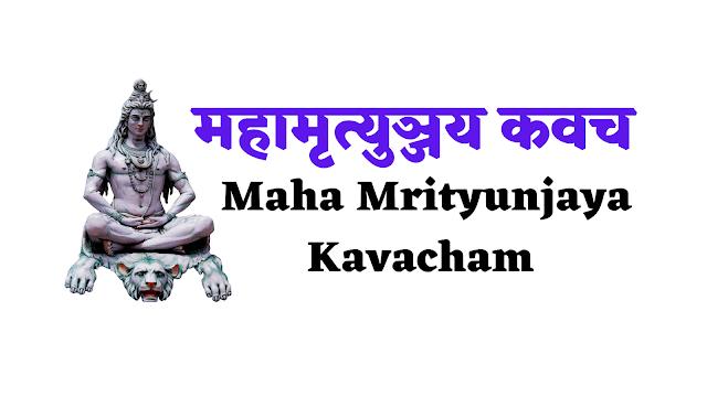 महामृत्युञ्जय कवच | Mahamrityunjaya kavacham |