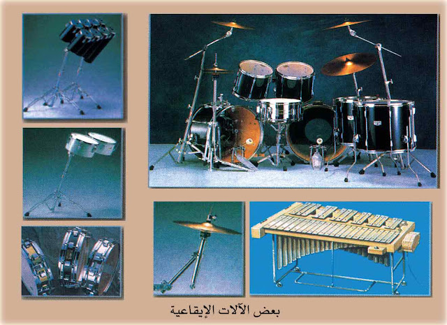 الآلات الموسيقية و انواعها