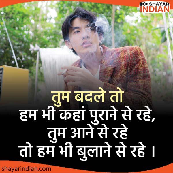 तुम बदले तो - Ego Attitude Shayari for GF/BF in Hindi