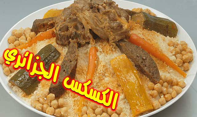 كسكسي طعام جزائري