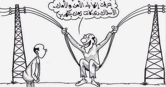 ارخص حل فى مصر لمشكلة انقطاع الكهرباء..بدون اى مشاكل..فترة