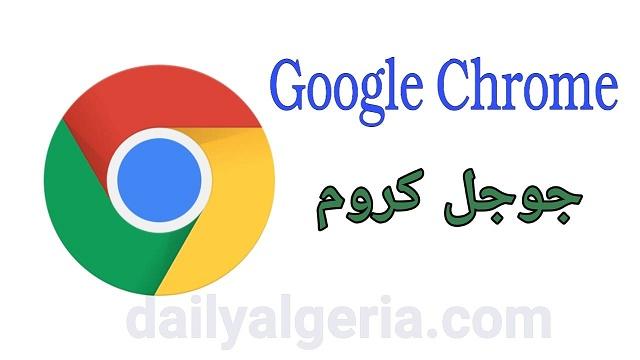 تحميل متصفح جوجل كروم 2021 Google Chrome مجانا  للكمبيوتر