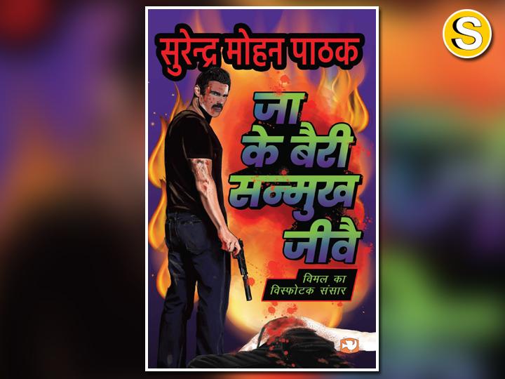 surendra-mohan-pathak-vimal-series