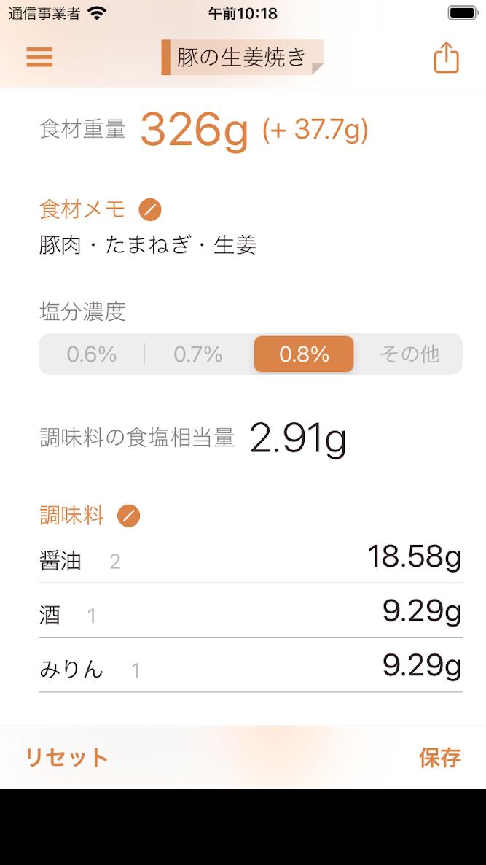 oishioが調味料の量を再計算