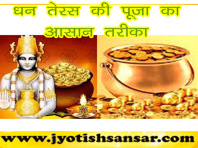 dhan teras ki puja ka asaan tarika jyotish dwara in hindi