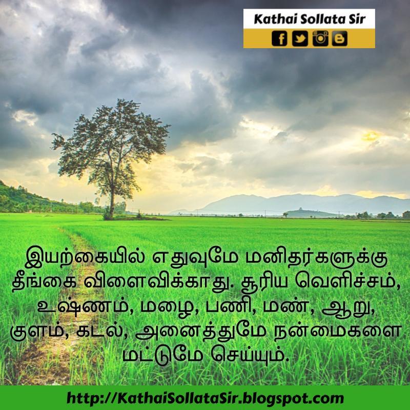 கதை சொல்லடா சார்