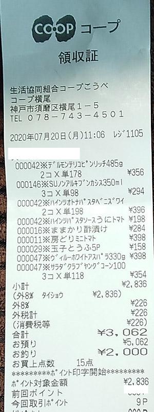 コープこうべ コープ横尾 2020/7/20 のレシート