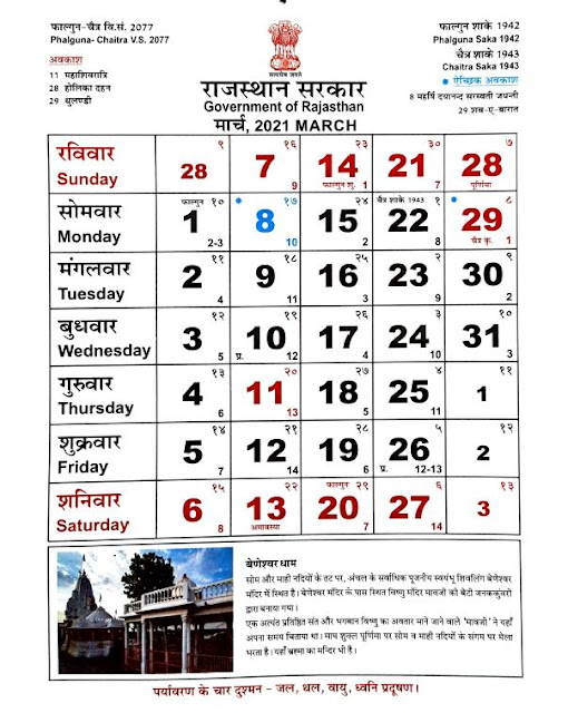 Rajasthan Government Calendar March 2021 - राजस्थान गवर्नमेंट कैलेंडर मार्च 2021
