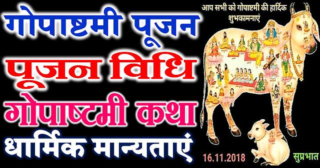 gopashtami in Hindi