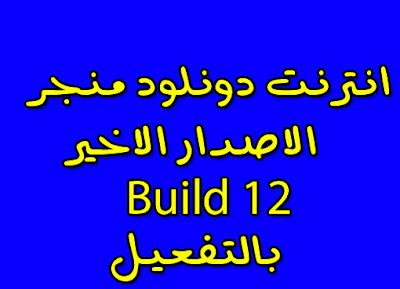 انترنت دونلود منجر الاصدار build 12 بالتفعيل