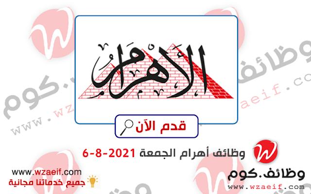 وظائف اهرام الجمعة 6-8-2021 | وظائف جريدة الاهرام اليوم
