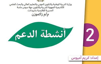 تمارين داعمة الفرنسية و التربية الإسلامية الوحدة الخامسة المستوى الثاني نموذج 4