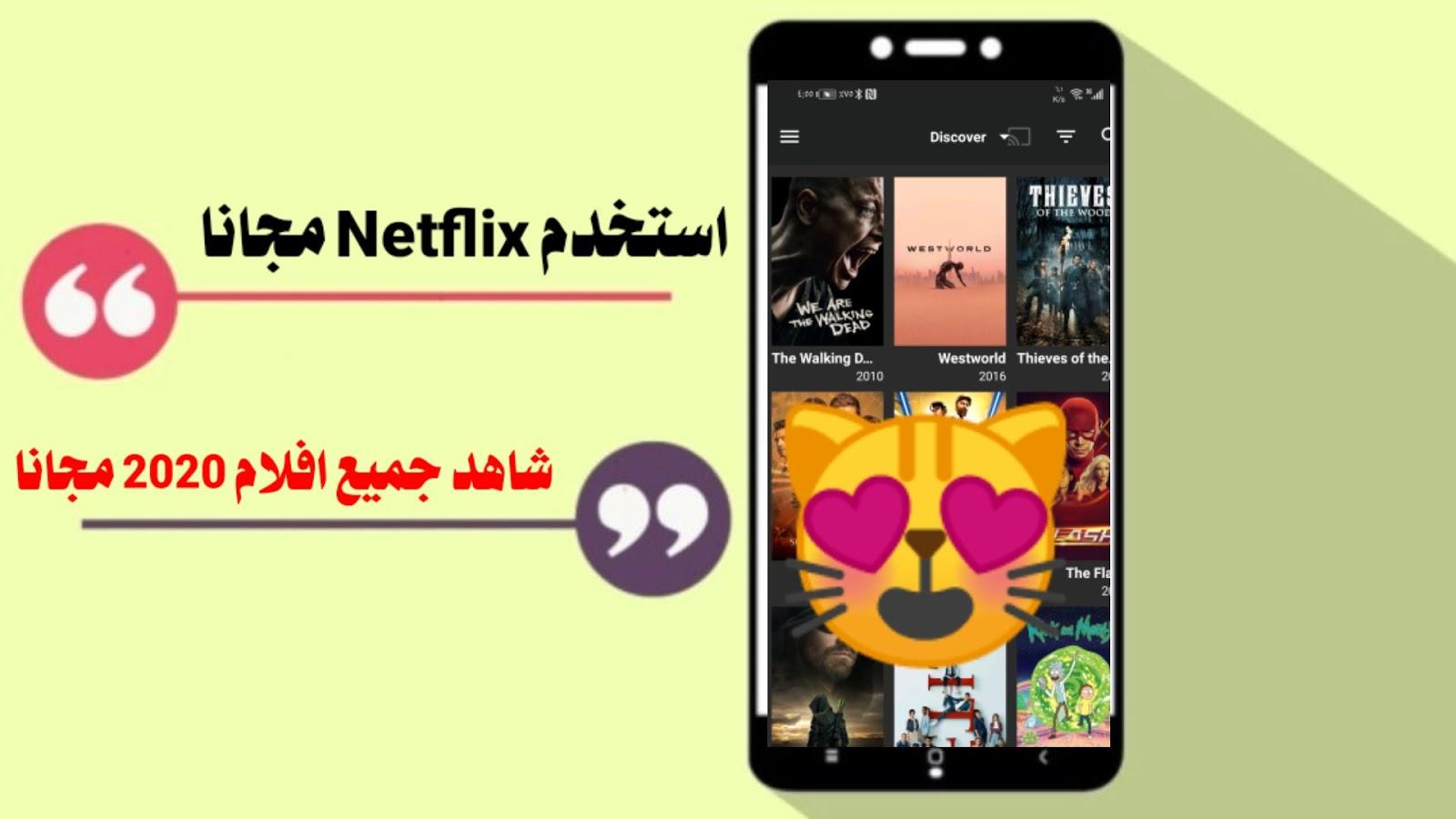 استخدم Netflix مجاناً الحياة للاندرويد