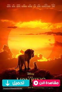 مشاهدة وتحميل فيلم الاسد الملك ليون كينج The Lion King 2019 مترجم عربي