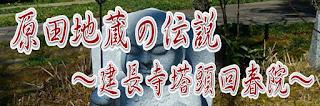 原田地蔵の伝説〜建長寺塔頭回春院〜