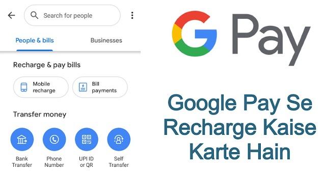 गूगल पे से रिचार्ज कैसे करते हैं