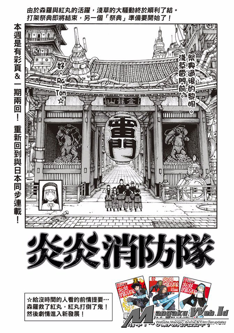 Fire Brigade of Flames Chapter 51-2