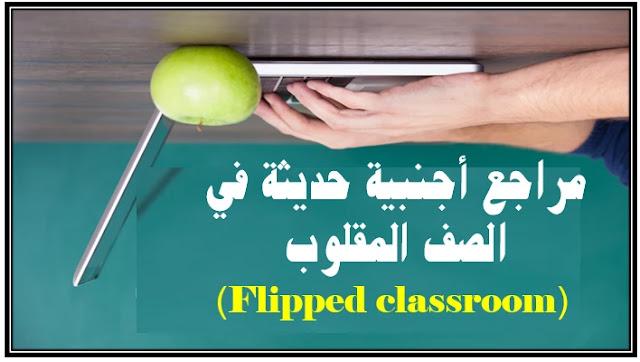 مراجع أجنبية حديثة في الصف المقلوب (flipped classroom)