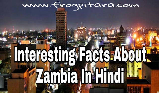 Zambia Facts In Hindi
