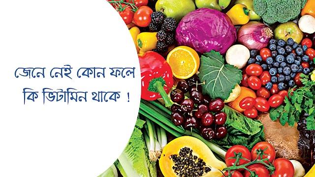 জেনে নেই কোন ফলে কি ভিটামিন - fruits name with vitamins