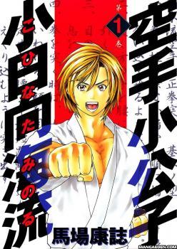 Karate Shoukoushi Kohinata Minoru Manga