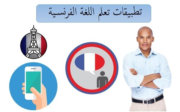 تطبيقات تعلم اللغة الفرنسية