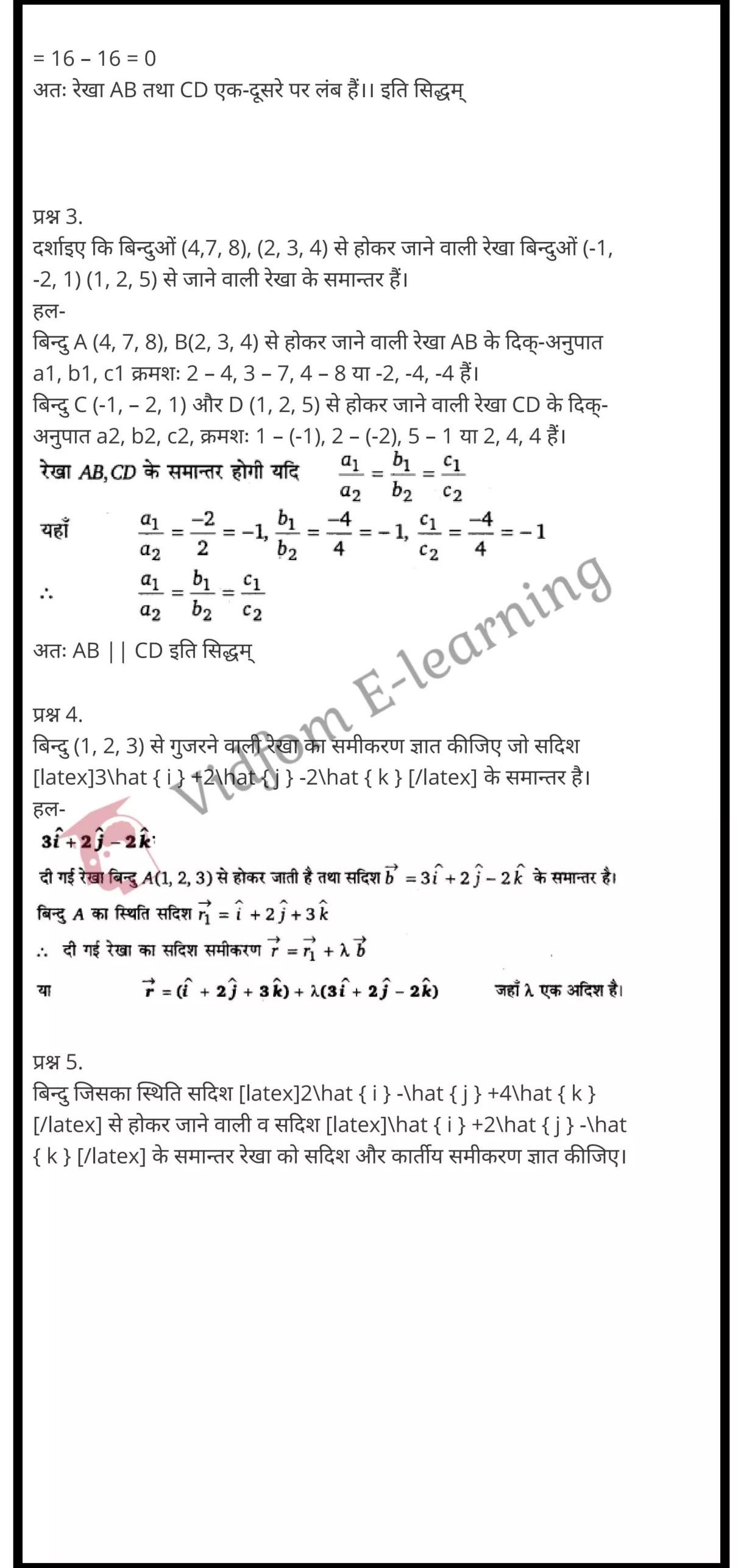 class 12 maths chapter 11 light hindi medium 4