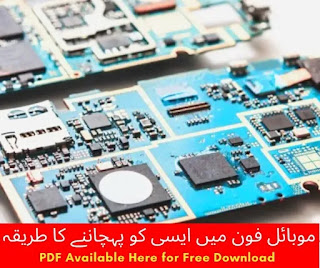 How To identify mobile phone integrated circuits in mobile phone PCB Urdu Hindi pdf Guide free downloading