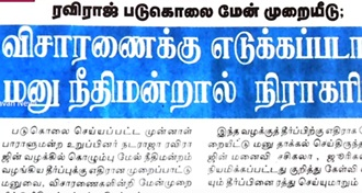 News paper in Sri Lanka : 20-01-2017