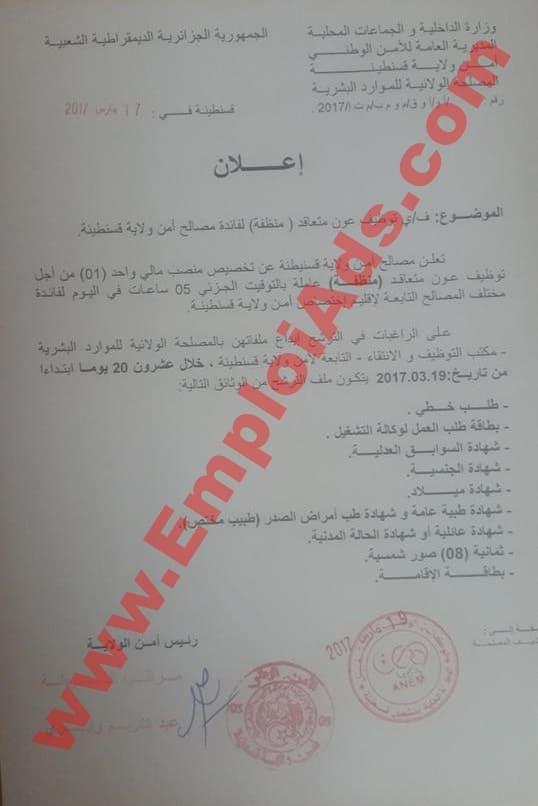 إعلان عن توظيف منظفة بصفة عون متعاقد لفائدة أمن ولاية قسنطينة مارس 2017