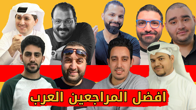 تقنيين العالم العربي