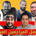 أفضل المراجعين العرب ــ مجال التقنية
