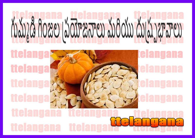 గుమ్మడి గింజల ప్రయోజనాలు మరియు దుష్ప్రభావాలు