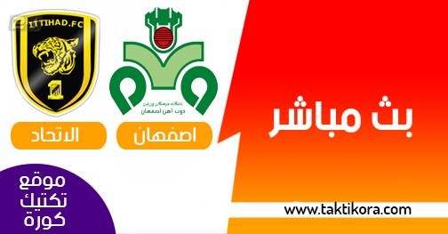 الاتحاد وذوب اهن اصفهان بث مباشر