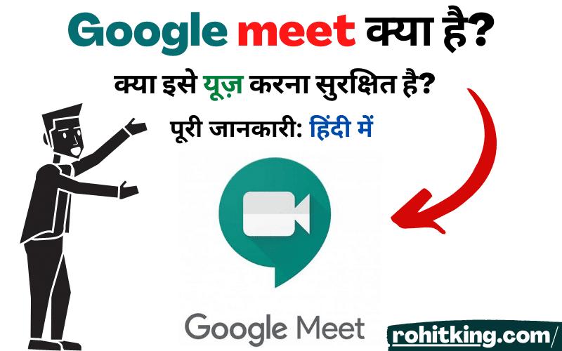 Google-meet-kya-hai-hindi