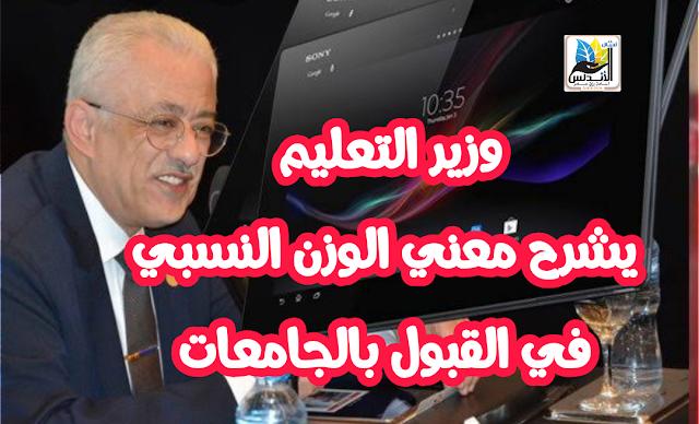 تصريح وزير التعليم | وزير التعليم يشرح معني الوزن النسبي في القبول بالجامعات