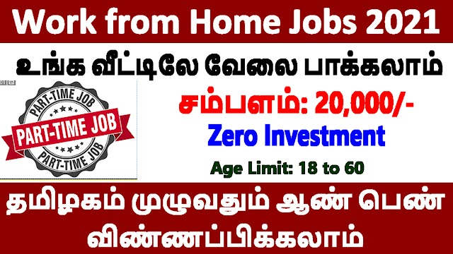 Work from Home Jobs 2021 | Part Time Jobs Work From Home in Tamil