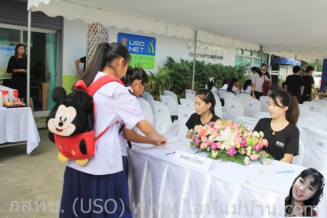 สำนักงาน กสทช, กสทช,uso,ยูโซ,ไอทีแม่บ้าน,ครูเจ,โครงการรัฐบาล,รัฐบาล,วิทยากร,ไทยแลนด์ 4.0,Thailand 4.0,ไอทีแม่บ้าน ครูเจ, ครูรัฐบาล