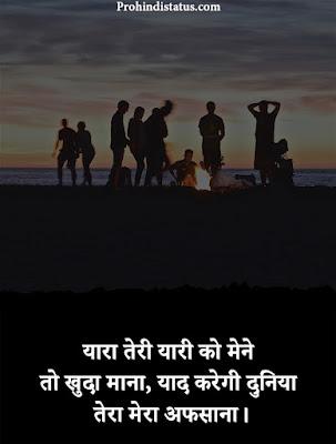 Friendship Shayari With Image