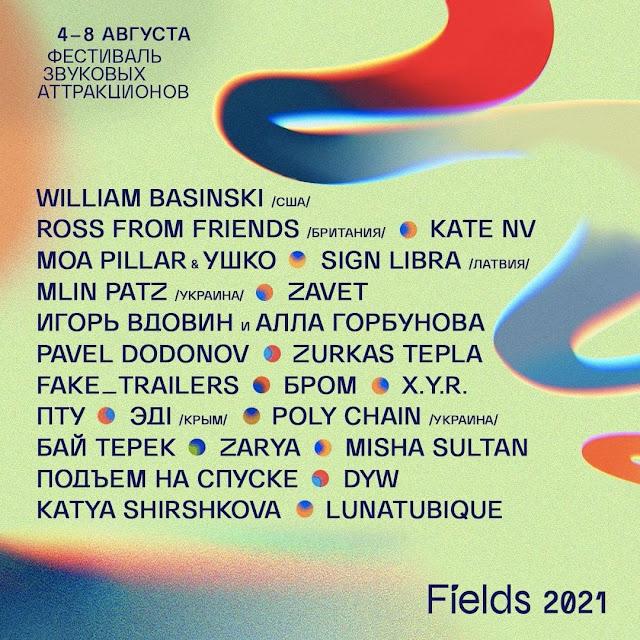 Фестиваль Fields 2021