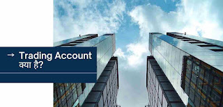 Trading Account क्या है?