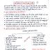 मध्यकालीन भारत का इतिहास हैण्ड रिटेन नोट्स राज होलकर द्वारा : यूपीएससी परीक्षा हेतु हिंदी पीडीऍफ़ पुस्तक | History of Medieval India Hand Written Notes by Raj Holkar : For UPSC Exam Hindi PDF Book