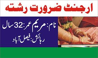 New Merrage Program in 2020 ,Zaroorat rishta For Female ,She live in Faislabad Detail In Urdu.