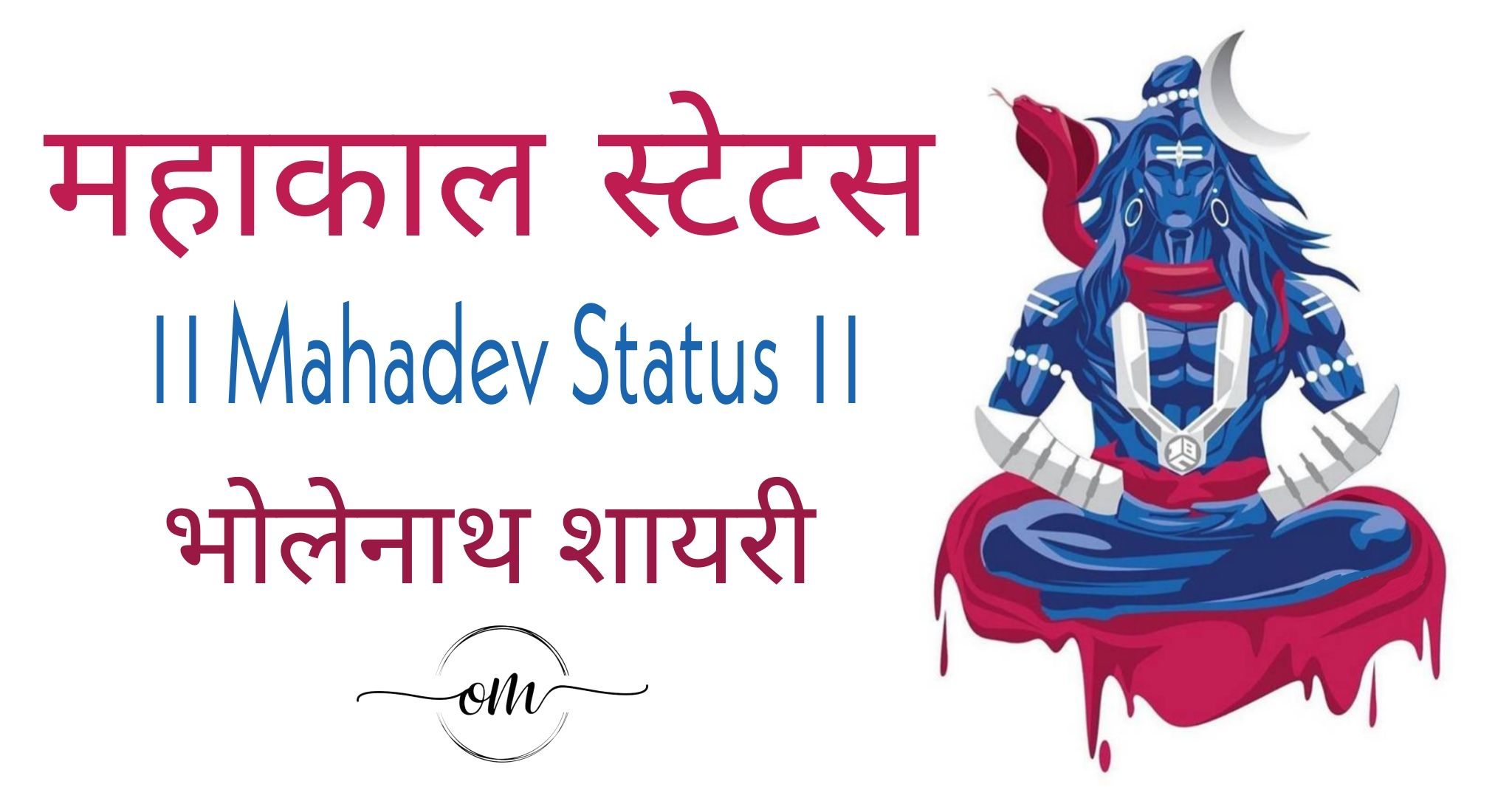 Mahadev Quotes, Mahakal Status in Hindi, Mahadev Quotes in Hindi, Bholenaath Status