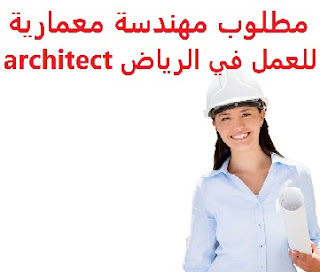 An architect is required to work in Riyadh  To work in Riyadh  Type of shift: full time  Education: Bachelor degree  Experience: At least one year of work in the field To be professionally able to prepare architectural designs  Salary: to be determined after the interview
